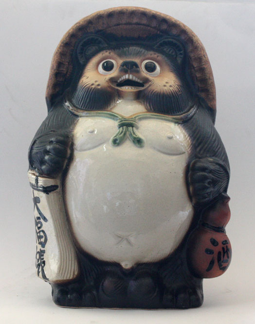 笑福狸16号 信楽焼 たぬき 陶器 狸 置物 タヌキ 彩り屋