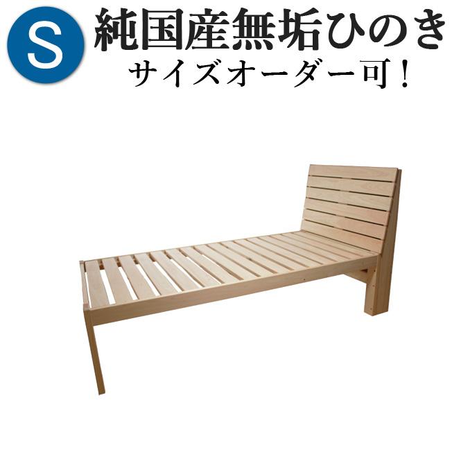 ひのきベッド すのこベッド シングル 背もたれ付 オーダーメイド 国産 熊野古道 サイズオーダー可 檜ベッド 桧ベッド ひのき ベッド 彩り屋