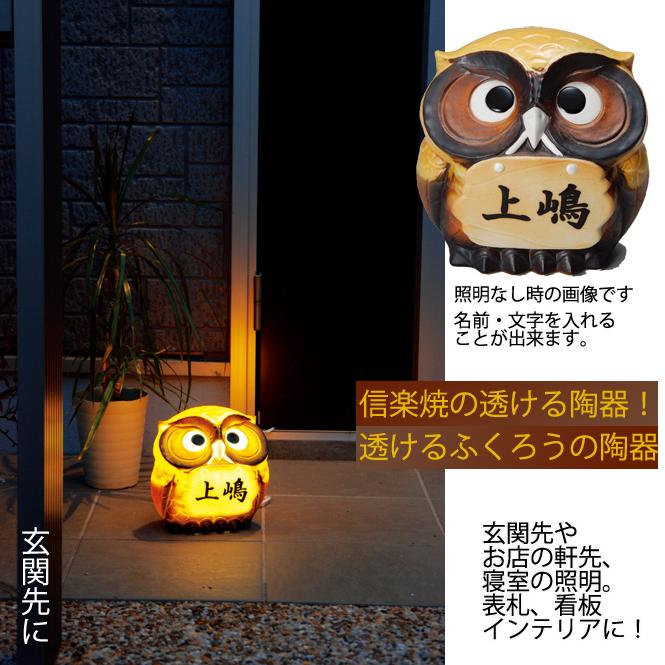 陶光製 透けるふくろう (名前入り)信楽焼 新商品 陶器 置物 梟 灯り ライト フクロウ 縁起物 ギフト彩り屋