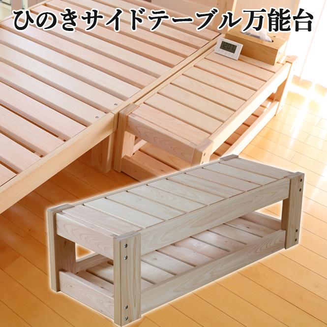 ひのきサイドテーブル万能台 サイドテーブル 万能台 すのこ テーブル 机 国産 木製 熊野古道 檜 桧 ひのき デスク 収納 ベッドサイド 収納ボックス 家具 踏み台 便利台 縁台彩り屋
