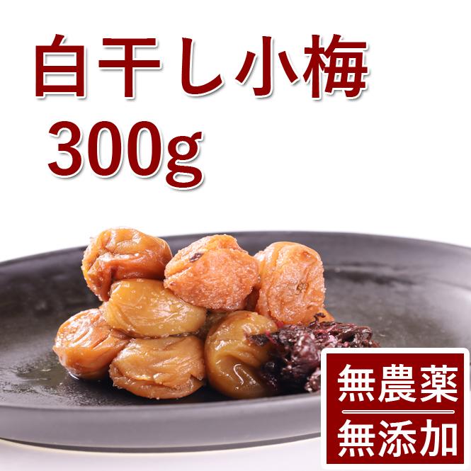 梅干し 無添加 無農薬 小梅 白干し 300g 熊野のご褒美 無化学肥料 紀州産 梅干  ご自宅用にもお歳暮などのギフト・贈り物にもおすすめです。 彩り屋