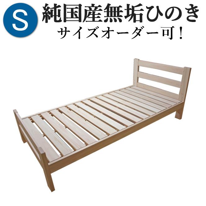 ひのきベッド すのこベッド シングル 高さ5段階 オーダーメイド 国産 熊野古道 サイズオーダー可 檜ベッド 桧ベッド ひのき ベッド 彩り屋