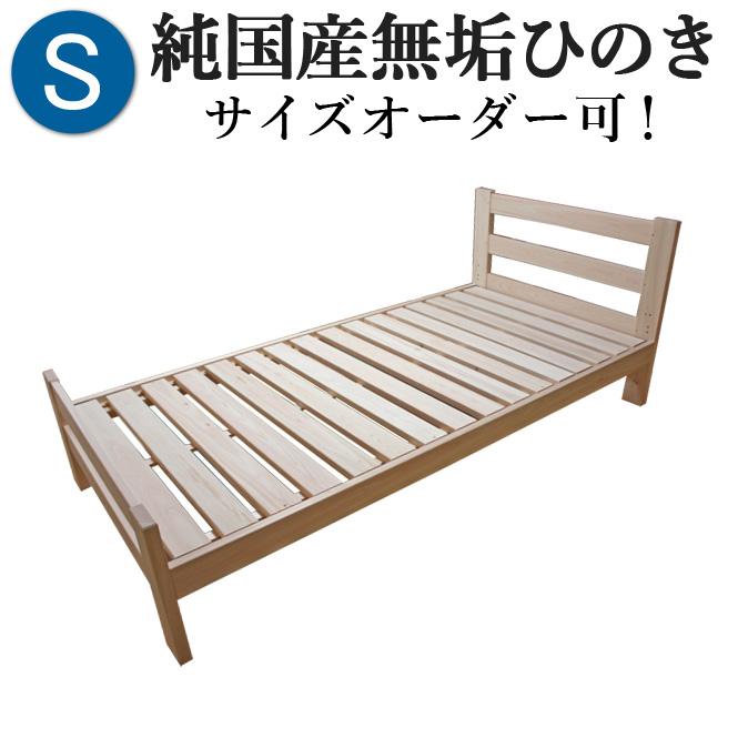 ひのきベッド すのこベッド シングル 高さ3段階 オーダーメイド 国産 熊野古道 サイズオーダー可 檜ベッド 桧ベッド ひのき ベッド 彩り屋