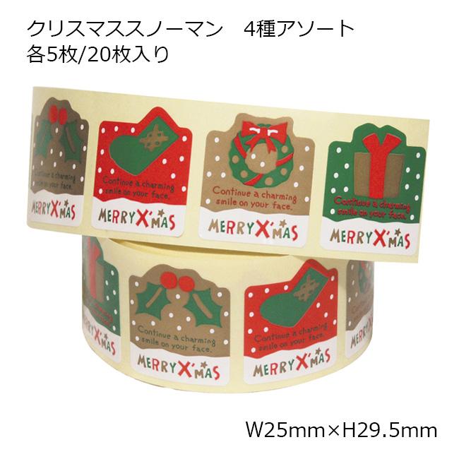 新作続 20枚 4種アソート クリスマススノーマン クリスマスシール 切り売りシール カット売り 切り売り クリスマス クリスマスラッピング シール ステッカー ギフトシール ラッピングシール 大幅にプライスダウン リボン クリスマスカード ラッピング カード ゴールド コラージュ クリスマス雑貨 封
