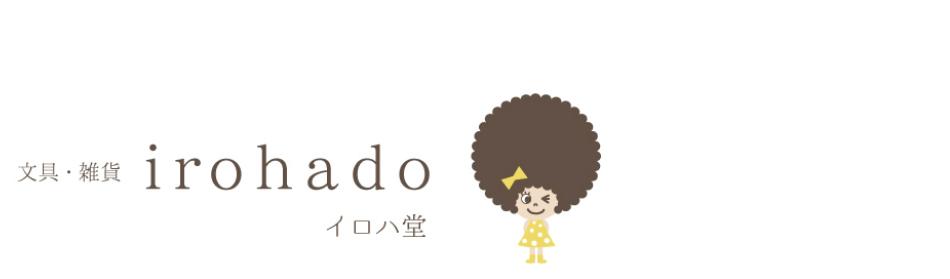 irohado:文具・雑貨のセレクトショップ♪ 日常をちょっぴりハッピーに♪