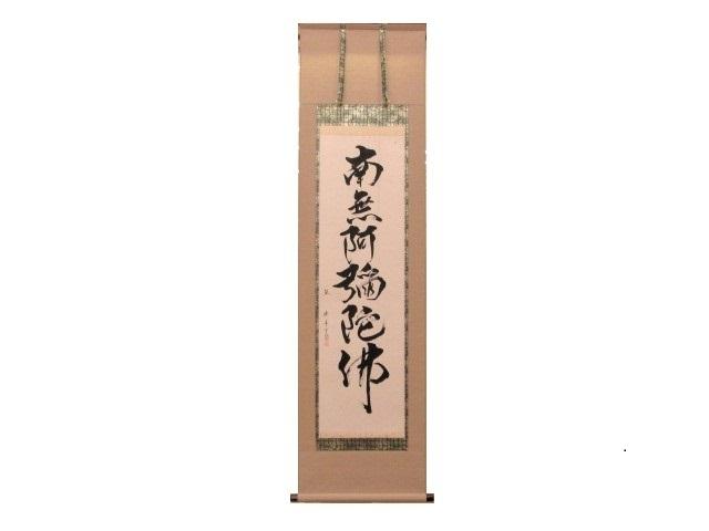 仏事用掛軸 床の間 六字名号 南無阿弥陀佛 半切立 笙廣舟 書