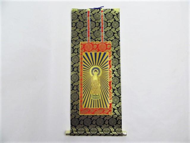 仏壇用掛軸 本尊 中央 阿弥陀如来 上仕立 真宗大谷派 100代 掛金具 宗紋 1個付