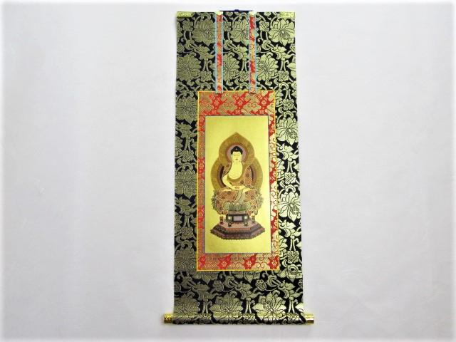 仏壇用掛軸 本尊 中央 釈迦如来 上仕立 曹洞宗 臨済宗 100代 掛金具 法輪 1個付