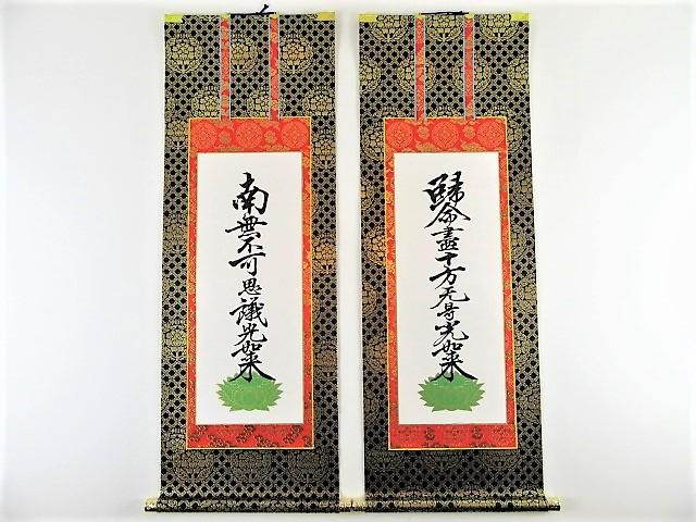 仏壇用掛軸 脇侍 脇掛 上仕立 真宗大谷派 東 150代 掛金具 宗紋 2個付
