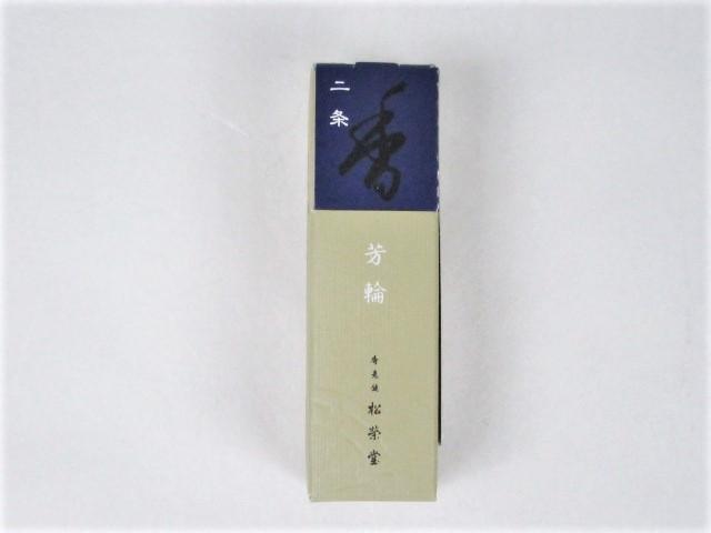 伝統の香りをお好きな香立 香炉で 大決算セール クリックポスト対応商品 お香 松栄堂 芳輪 スティック 二条 20本 大注目