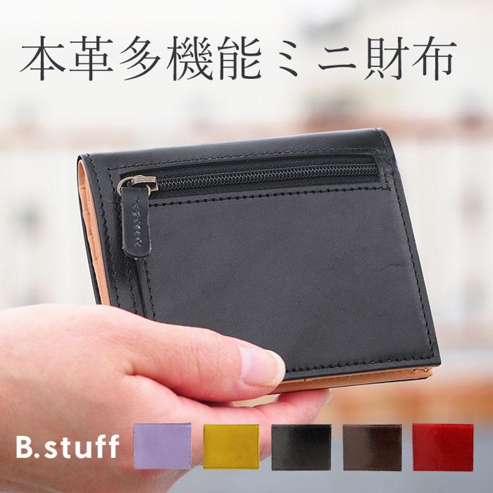 B.stuff ビースタッフ 二つ折り財布 ミニ財布 レディース コンパクト 折財布 財布 極小財布 三つ折り財布 レザー 日本製 薄型 スリム 4122H