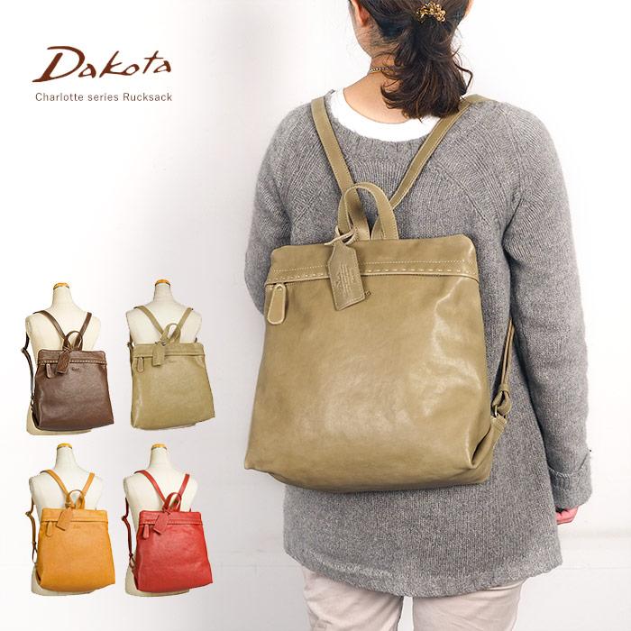 ダコタ Dakota シャーロット リュック レディース A4 1033662 レザー 大人可愛い おしゃれ 通勤 通学 大容量 バックパック デイパック マザーズバッグ 旅行バッグ