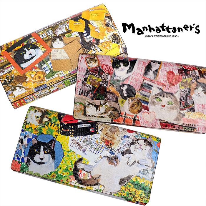 【500円クーポン対象】マンハッタナーズ 長財布 かぶせ ライブリーパース 猫 レディース manhattaner's 075-1655