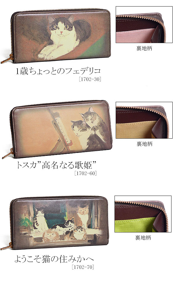 manhattanazu manhattaner's古董珀斯長錢包局拉鏈女士錢包貓可愛的075-1702