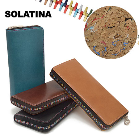 ソラチナ [SOLATINA] colorful Cork zip around wallet SW-39100