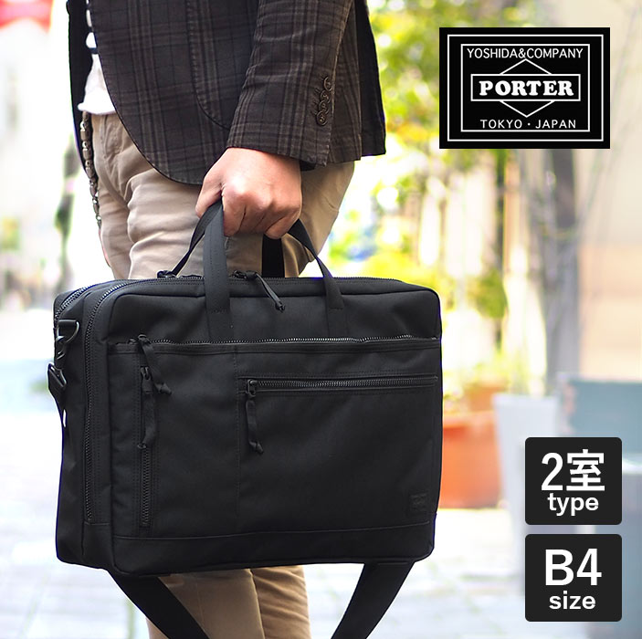 PORTER 吉田カバン ポーター ブリーフケース 2way L インタラクティブ 2層 B4 メンズ 536-17048