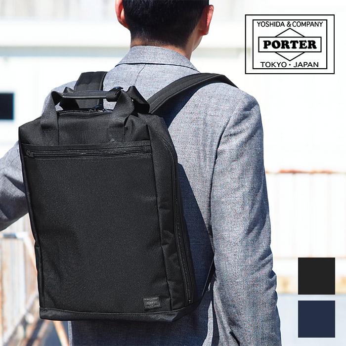 ポーター ステージ リュックサック 1室 PORTER 吉田カバン メンズ ビジネスリュック B4 通勤 620-07575