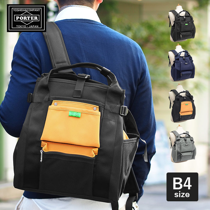 69a73249b692 A business trip to Yoshida bag porter rucksack union UNION PORTER opening  type square men backpack business rucksack 782-08691 brand is large-capacity