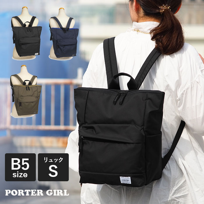 吉田カバン ポーターガール PORTER GIRL ムース ポーター 2way デイパック S レディース B5対応 リュックサック 旅行バッグ 通勤 通学 751-18177