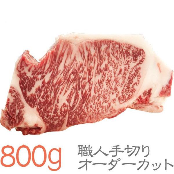 サーロイン 手切り オーダーカット 800g(200g×4) ★おいしさは松阪牛 神戸ビーフ 近江牛 米沢牛 飛騨牛 但馬牛と同等以上