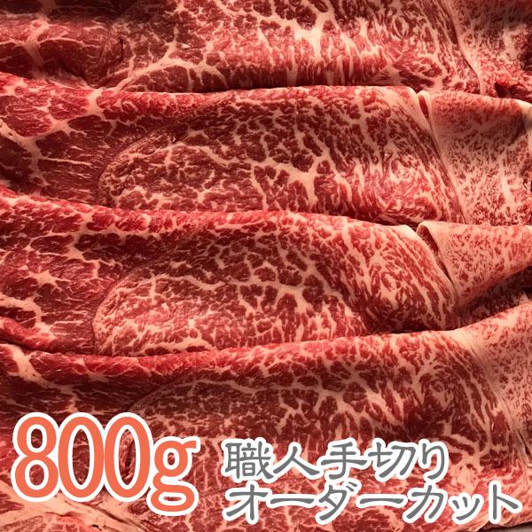 伊賀牛 特選しゃぶしゃぶ肉 800g ★おいしさは松阪牛 神戸ビーフ 近江牛 米沢牛 飛騨牛 但馬牛と同等以上
