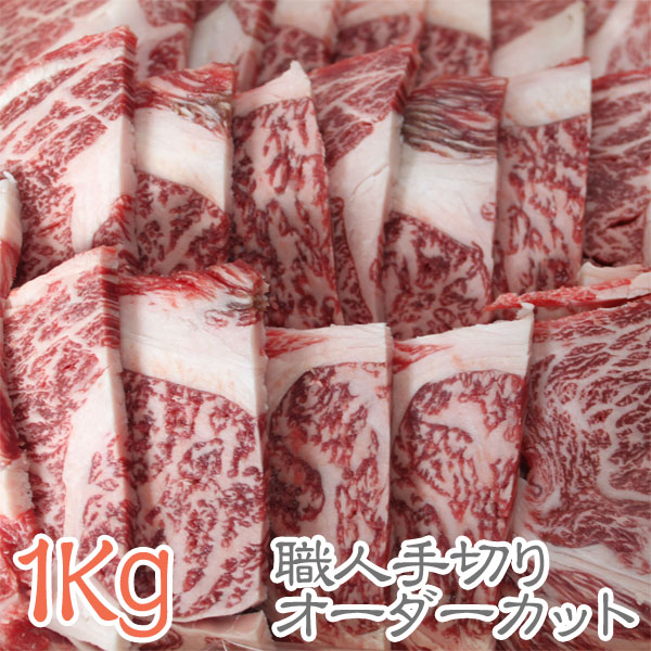伊賀牛 特選焼き肉用 1kg ★おいしさは松阪牛 神戸ビーフ 近江牛 米沢牛 飛騨牛 但馬牛と同等以上