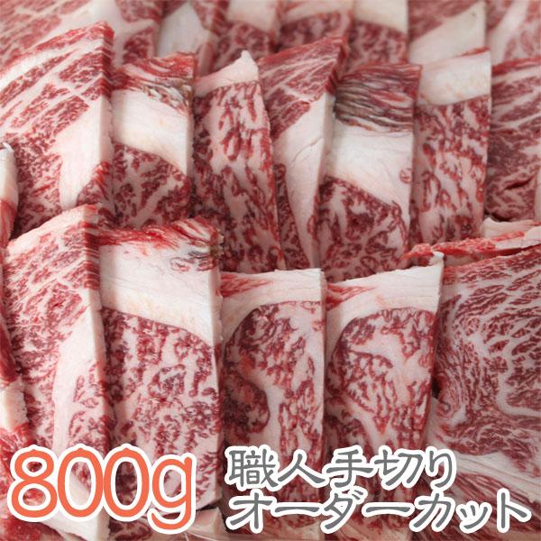 伊賀牛 特選焼き肉用 800g ★おいしさは松阪牛 神戸ビーフ 近江牛 米沢牛 飛騨牛 但馬牛と同等以上
