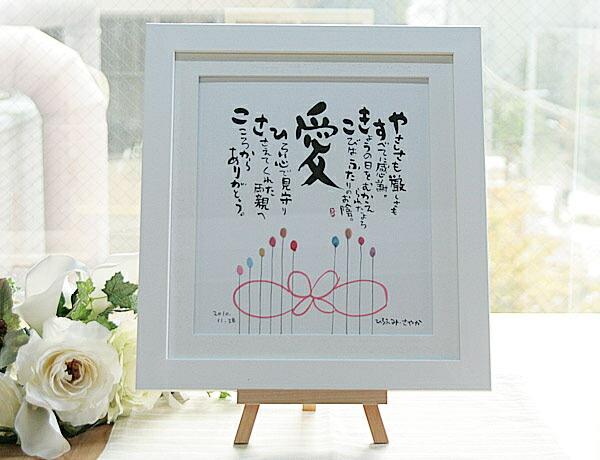 【送料無料】しあわせの名前ポエム 家族(kazoku)(名前詩・名前ポエム・ネームポエム・名前詩・お名前詩・名詩・名入れプレゼント・名入れギフト等のプレゼント・贈物)