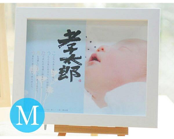 名前ポエム の命名書 M出産祝い 出産記念 1歳の誕生日 誕生日プレゼント 命名 命名紙 命名額 命名色紙 出生記念 写真 名前 名入れギフト