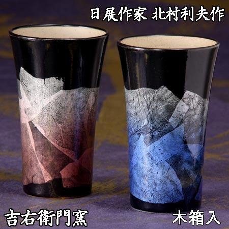 九谷焼 ペアビアカップM ブルー・レッド銀彩 木箱