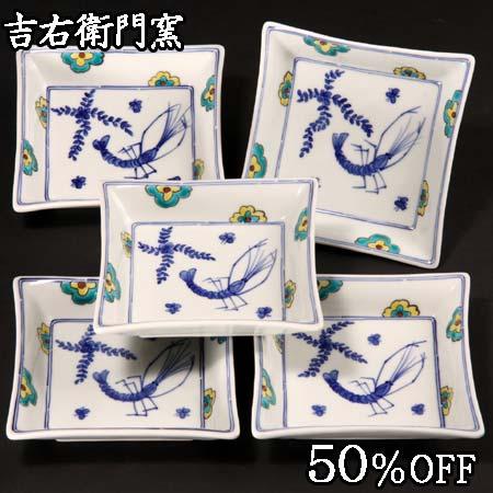 50%OFF 在庫限り 4.2号皿揃 色古染海老文 中皿 角皿 取皿 銘々皿 皿