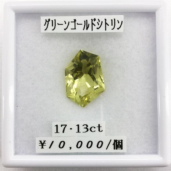 カット 光る 一点もの グリーンゴールドシトリン 17.13ct 天然 ルース セール 特集 ジュエリー カット石 誕生石 シトリン 11月 裸石 宝石 ディスカウント