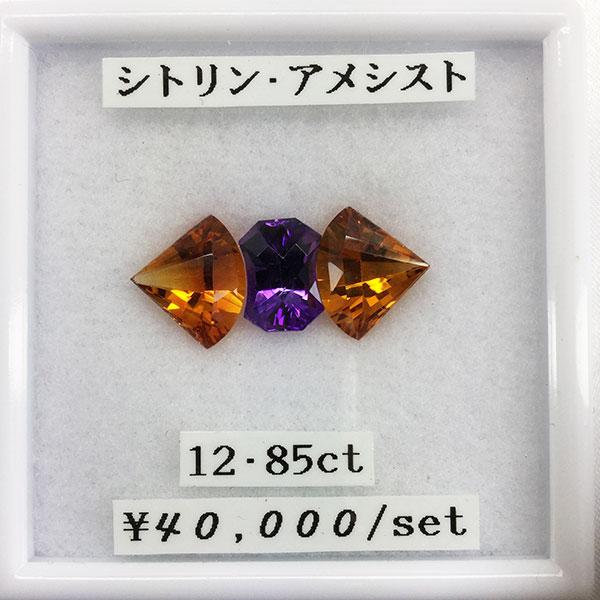 濃い色味 シトリン アメジスト 激安セール アメシスト 12.85ct 選択 宝石 誕生石 天然 加工 ルース