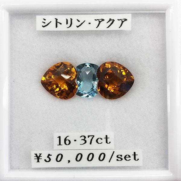 濃い色味 大きさも存在感があります シトリン 日時指定 アクアマリン 16.37ct 天然 ルース 宝石 蔵 加工 誕生石