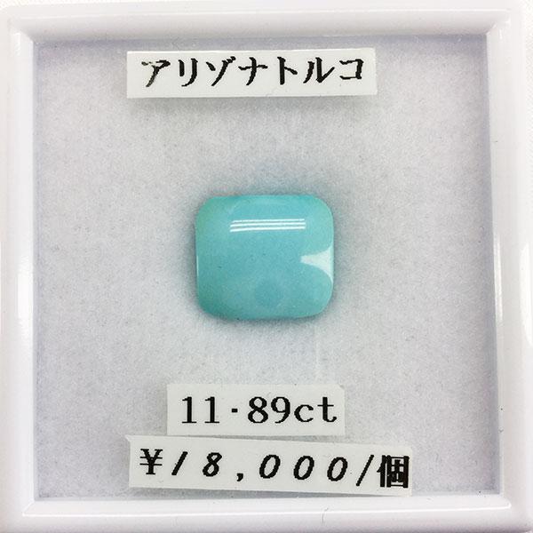 ルース 裸石 カット 天然 高品質 良品 アリゾナトルコ ターコイズ トルコ石 天然石 12月 小判 加工 直営ストア 2.47ct 誕生石 即納 8×9.8 可能 宝石