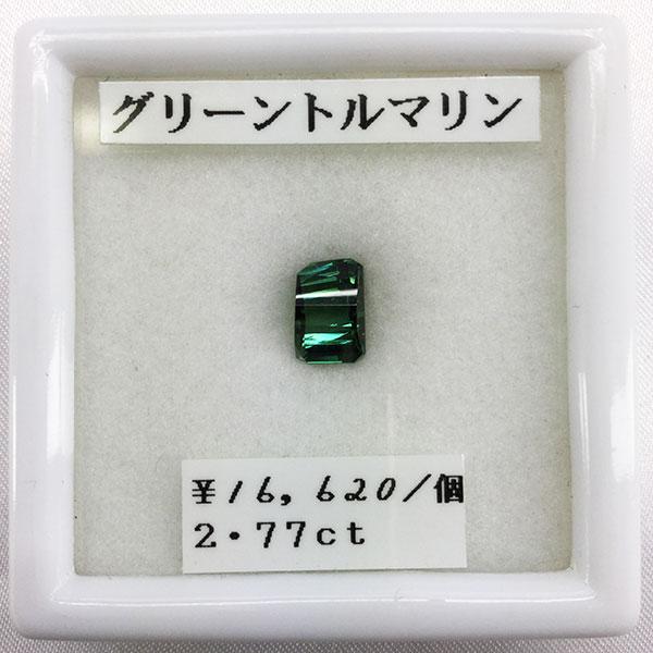 オーバーのアイテム取扱☆ 10月の誕生石 人気ブランド ジュエリー加工可能です トルマリン 2.77ct ルース カット石 ネックレス 加工 裸石
