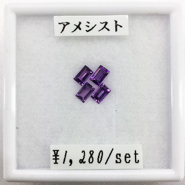ルース 裸石 カット石 天然石 アメジスト 美品 バゲットカット 3×5 4ピース セット 激安超特価 宝石 BAG 4pcs アメジストルース