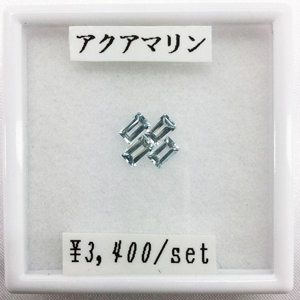 ルース 裸石 カット石 天然石 アクアマリン バゲットカット 4pcs 宝石 販売期間 限定のお得なタイムセール 4ピース 3×5 BAG セット セール商品