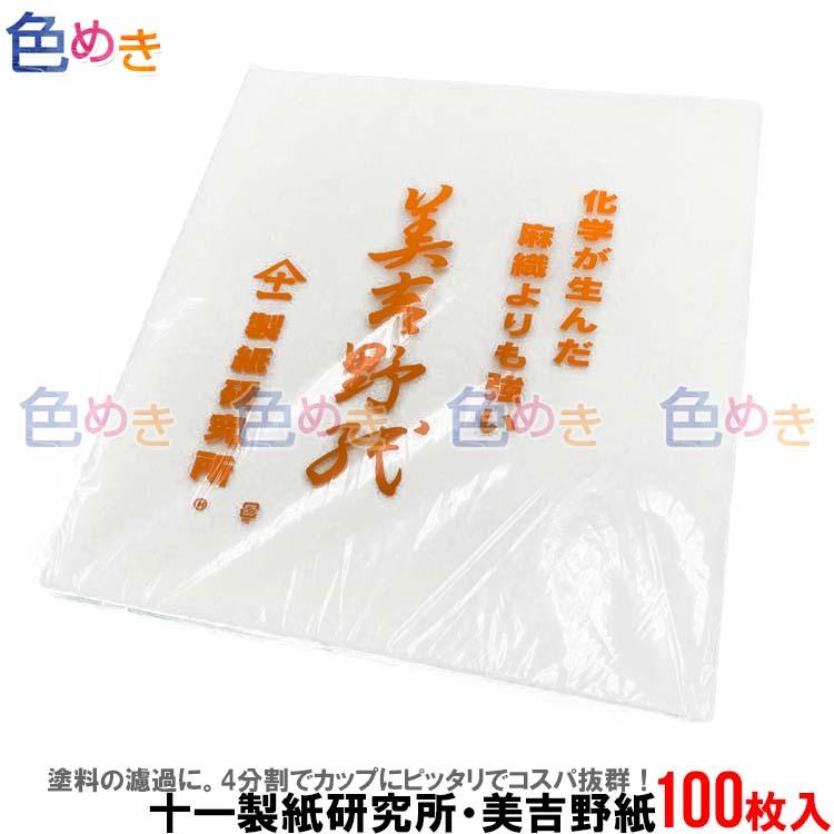 ミヨシノガミ シロ こしがみ 美吉野紙 十一製紙研究所 100枚入 漉す 営業 塗料 定価