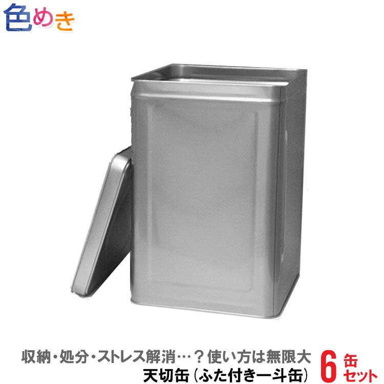 """楽天市場】"""" 天切缶 フタツキ (1セット 6缶) """" 1斗缶 18L缶 お菓子 ..."""