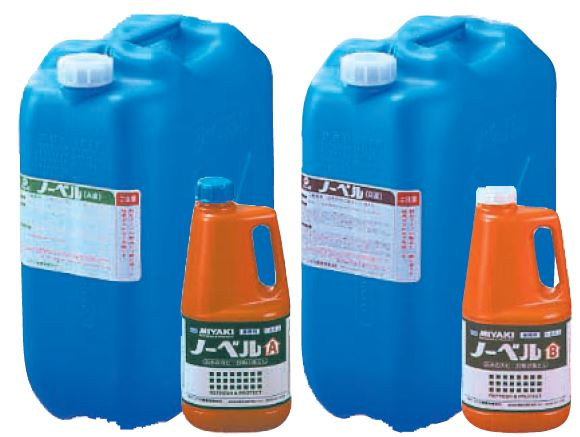 ノーベルA液・B液 各1.8L 3.6L/S (株)ミヤキ 1万円以上購入で 送料無料 カビ 漂白 クリーニング