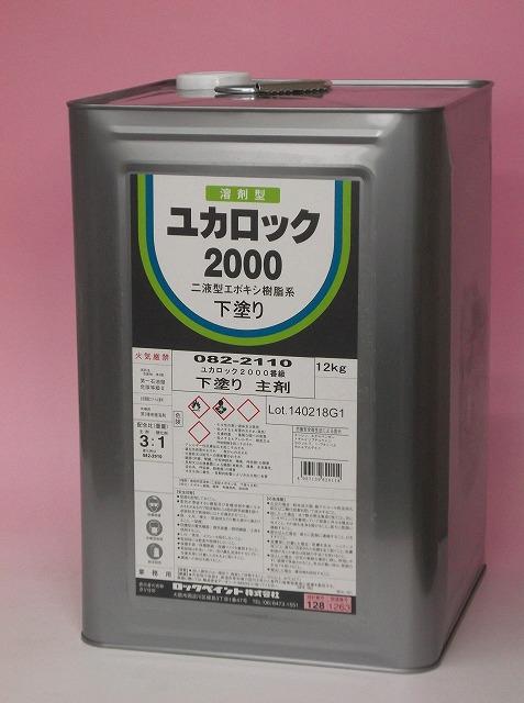 【年末限定大特価!】【送料無料】ユカロック 2000番級 下塗り 主剤 硬化剤セット 白 16kgセット 1セット
