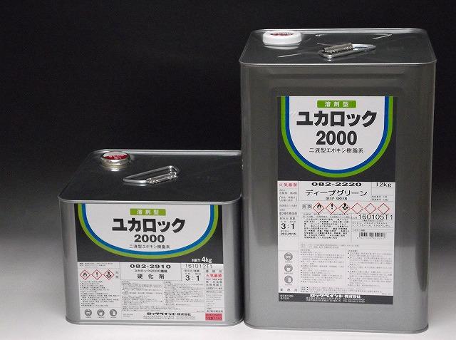 【年末限定大特価!】ユカロック 2000番級 みどり・ディープグリ-ン 16kgセット 主剤・硬化剤セット