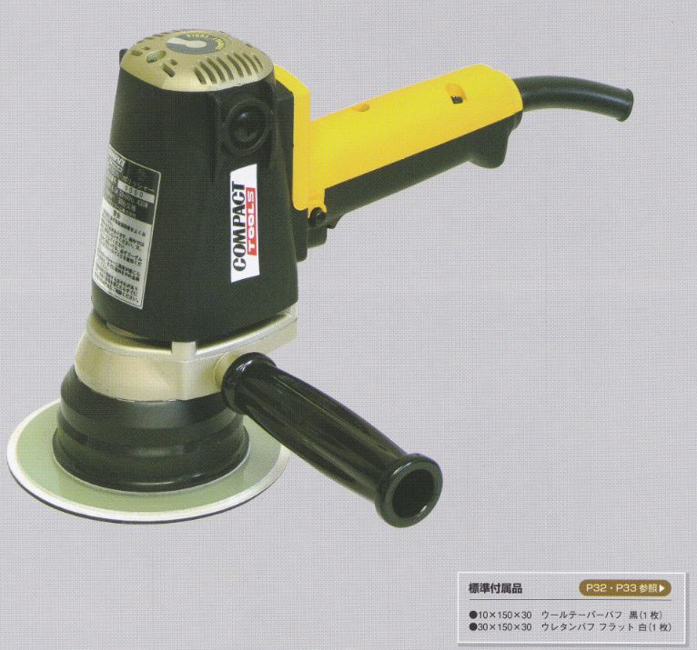 G-150N 电动齿轮行动抛光机 1