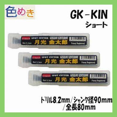 月光金太郎 GK-KIN ショート ドリル8.2mm/シャンク径9.0mm/全長80mm 1本(株)ビックツール 再研磨