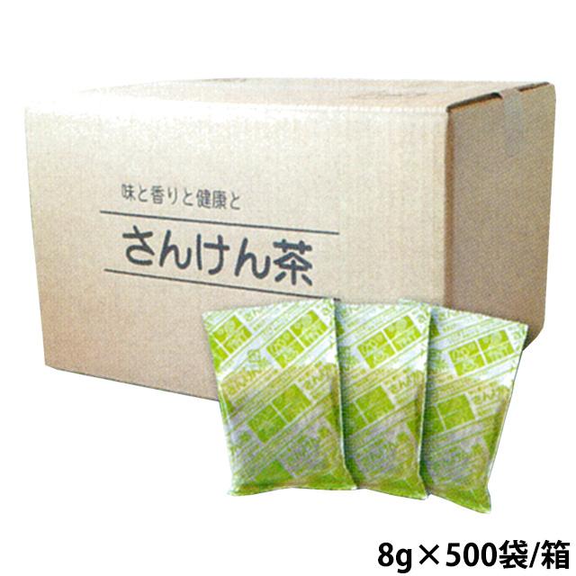 (お取り寄せ品) スズケン さんけん茶 業務用 8g×500包/箱 【送料無料(北海道・沖縄除く)】 ※包装は簡素化 【入荷後の発送/2~7営業日で入荷予定】