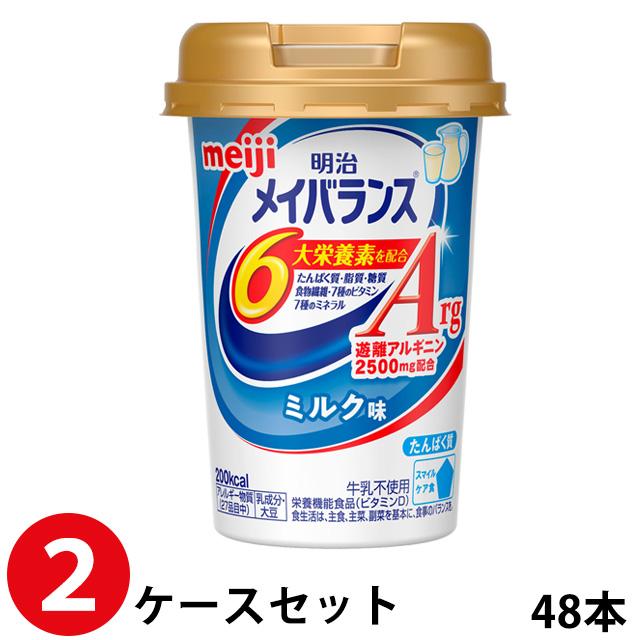 【2ケースセット】明治 メイバランスArgMiniカップ ミルク味 125ml×48本 【賞味期限2021/02/21】