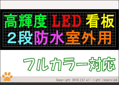 安い 中型LED看板 超高輝度(フルカラー 2段6列 320mm)、LED看板、LED看板広告、LEDボード、イメージ広告, EMF Farm Produce 5dea627c