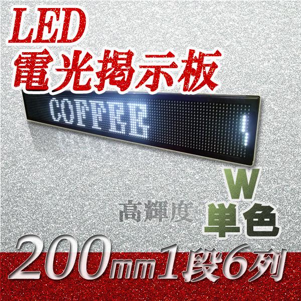 中型LED看板 高輝度(白色 1段6列 200mm)、LED看板、LED看板広告、中型LED看板、大型LED看板