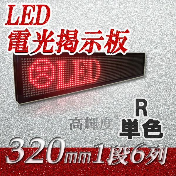 中型LED電光看板  超高輝度(単色 1段6列 320mm)、LED電光看板、LED看板広告、LEDボード、大型LED看板